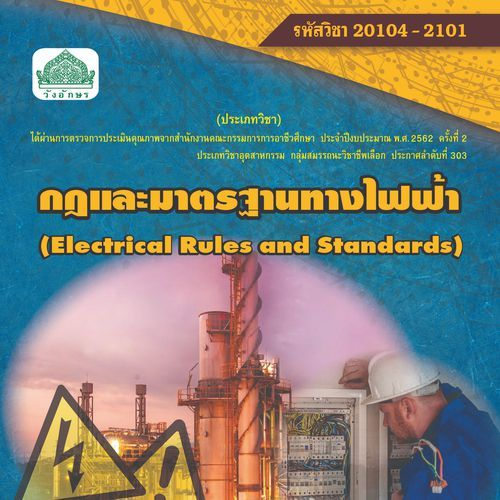 Electrical Rules and Standards
